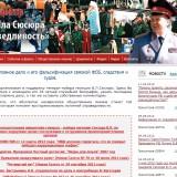syusyura.ru